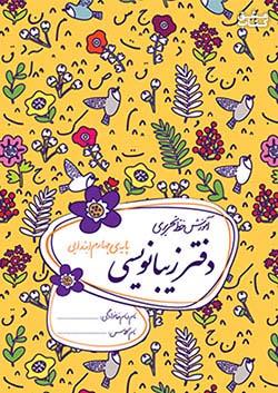 گلواژه دفتر زیبا نویسی 4 چهارم ابتدایی