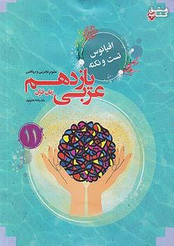 مبتکران عربی زبان قرآن 2 یازدهم مرشد