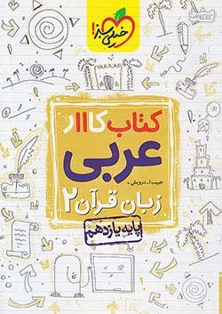 خیلی سبز کار عربی زبان قرآن 2 11 یازدهم (متوسطه 2)