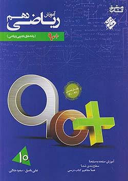 مبتکران آموزش ریاضی 1 دهم 90پلاس
