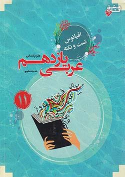 مبتکران عربی 2 11 یازدهم (متوسطه 2) انسانی مرشد