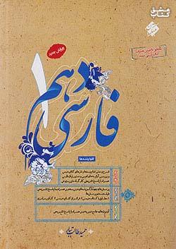 مبتکران فارسی 1 10 دهم (متوسطه 2) طالب تبار