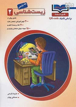 تابش کتاب دفتر زیست 2 یازدهم