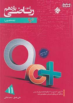 مبتکران آزمون ریاضی 2 11 (متوسطه 2) رشادت 90پلاس