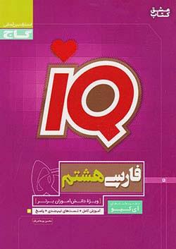 گاج IQ آی کیو فارسی 8 هشتم