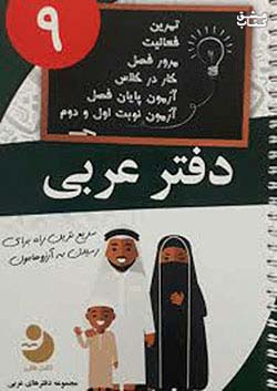 نوین دفتر عربی 9 نهم