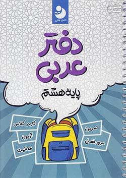 نوین دفتر عربی 8 هشتم