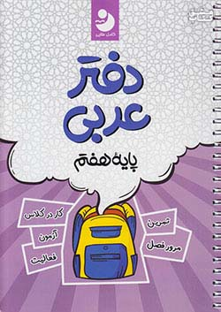 نوین دفتر عربی 7 هفتم (متوسطه 1)