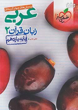 خیلی سبز تست عربی 2 11 یازدهم (متوسطه2)