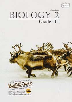 کاگو زیست 2 11 (متوسطه 2)