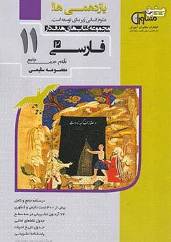 مشاوران فارسی 2 11 یازدهم (متوسطه 2)