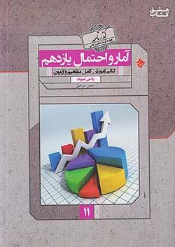 مبتکران آمار و احتمال 2 یازدهم گذرنامه