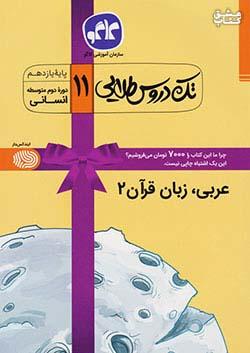 کاگو تک دروس عربی زبان قرآن 2 یازدهم انسانی