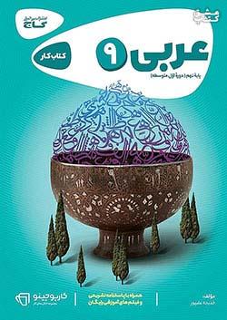 گاج کارپوچینو عربی 9 نهم (متوسطه 1)