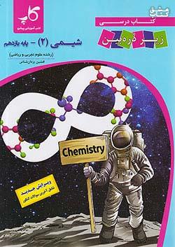 تابش شیمی 2 11 یازدهم (متوسطه 2) زیرذره بین