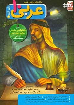 آبرنگ عربی زبان قرآن 1 10 (متوسطه 2)