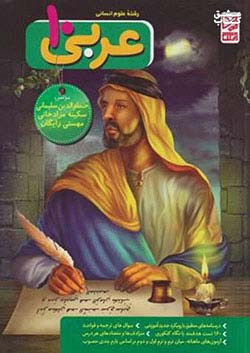 آبرنگ عربی 1 10 (متوسطه 2) انسانی