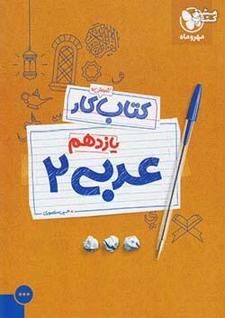 مهروماه آموزش و کار عربی 2 یازدهم