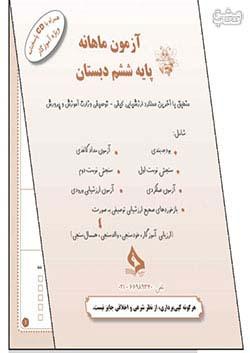 حسامی کاربرگ هفتگی 6 ششم ابتدایی