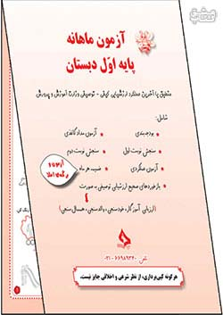حسامی کاربرگ هفتگی 1 اول ابتدایی