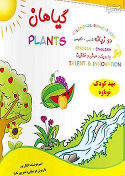 آبرنگ گیاهان