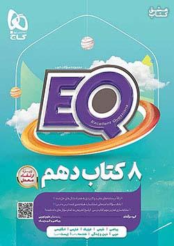 گاج EQ پرسمان جامع 1 دهم تجربی و ریاضی