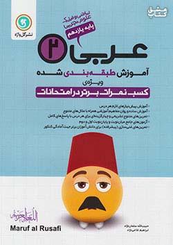 گلواژه 15 آموزش عربی 2 یازدهم تجربی ریاضی
