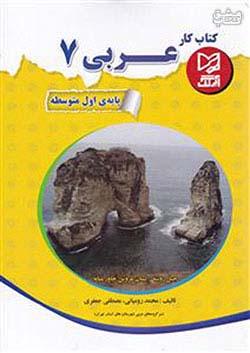 آبرنگ کار عربی 7 هفتم (متوسطه 1)