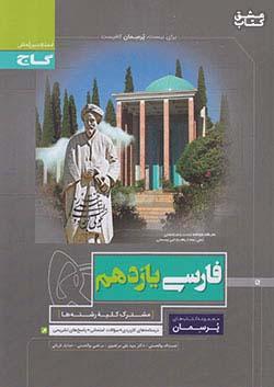 گاج پرسمان فارسی 2 یازدهم