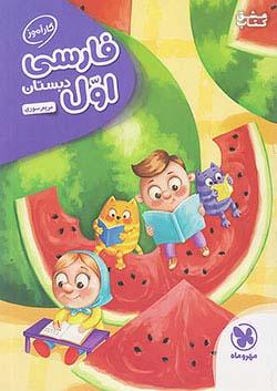 مهروماه کارآموز فارسی 1 اول ابتدایی