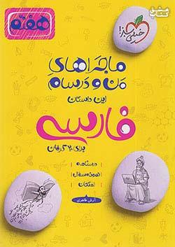 خیلی سبز ماجراهای فارسی 7 هفتم
