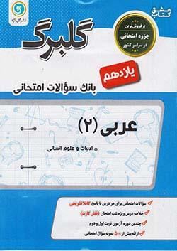 گلواژه گلبرگ عربی 2 11 یازدهم (متوسطه 2) انسانی