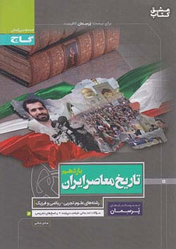 گاج پرسمان تاریخ معاصر ایران 2 یازدهم
