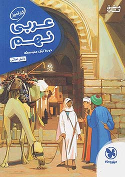 مهروماه کارآموز عربی 9 نهم