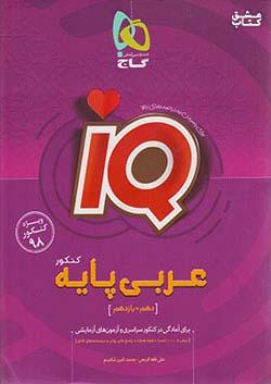 گاج IQ تیزهوشان عربی پایه کنکور (10دهم و 11یازدهم)