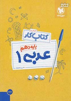 مهروماه آموزش و کار عربی 1 10 دهم (متوسطه 2)