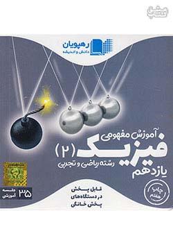 9577 رهپویان DVD آموزش مفهومی فیزیک 2 یازدهم ریاضی تجربی