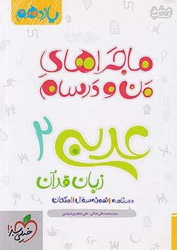 خیلی سبز ماجراهای عربی 2 11 یازدهم (متوسطه 2)