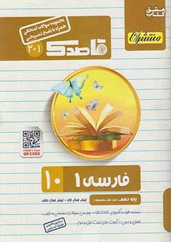 منتشران 201 قاصدک فارسی 1 دهم
