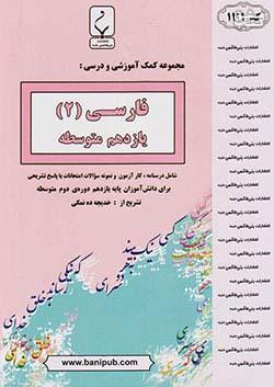 بنی هاشمی 1111 فارسی 2 یازدهم