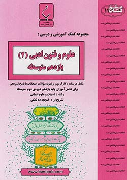 بنی هاشمی 1114 علوم و فنون ادبی 2 یازدهم