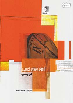اندیشه فائق آزمون های تدریجی عربی