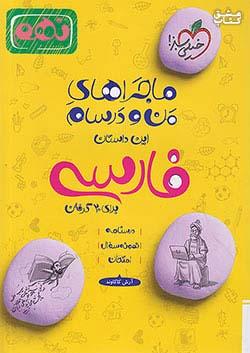 خیلی سبز ماجراهای فارسی 9 نهم