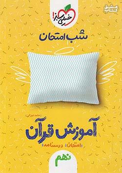 خیلی سبز شب امتحان آموزش قرآن 9 نهم