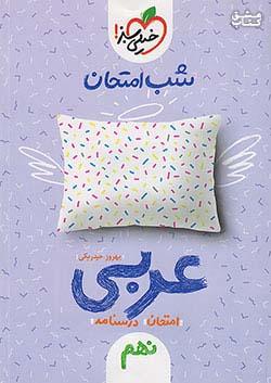 خیلی سبز شب امتحان عربی 9 نهم (متوسطه 1)