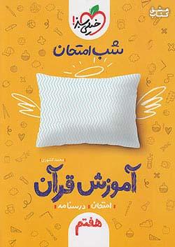 خیلی سبز شب امتحان آموزش قرآن 7 هفتم