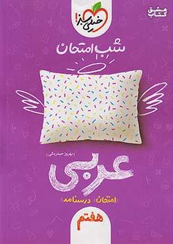 خیلی سبز شب امتحان عربی 7 هفتم