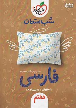 خیلی سبز شب امتحان فارسی 7 هفتم