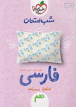 خیلی سبز شب امتحان فارسی 9 نهم (متوسطه 1)