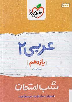 خیلی سبز شب امتحان عربی 2 یازدهم